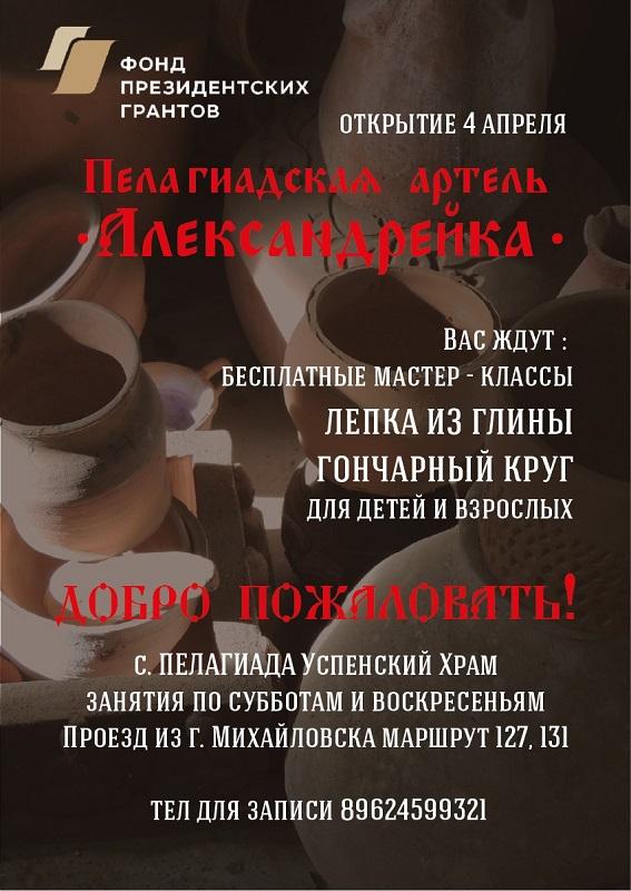ПРЕЗИДЕНТСКИЙ ГРАНТ